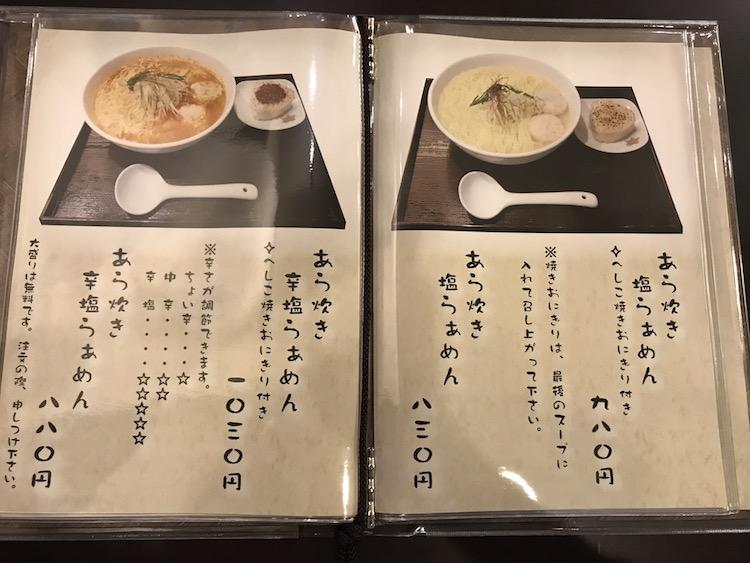 麺屋海神のメニュー