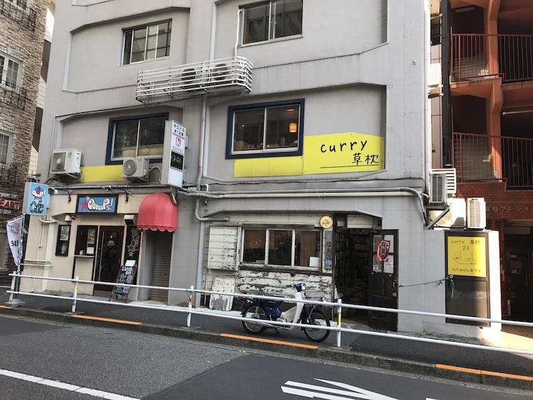 curry草枕外観