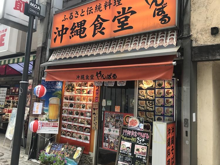 沖縄食堂やんばる外観