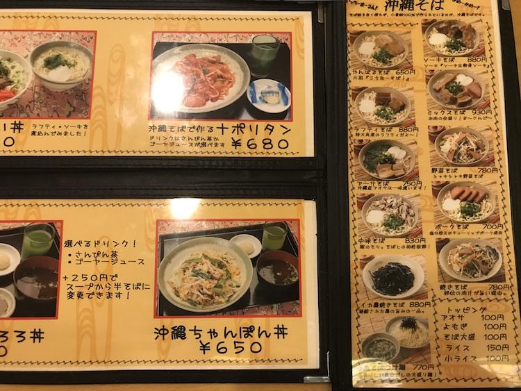 沖縄食堂やんばるのメニュー