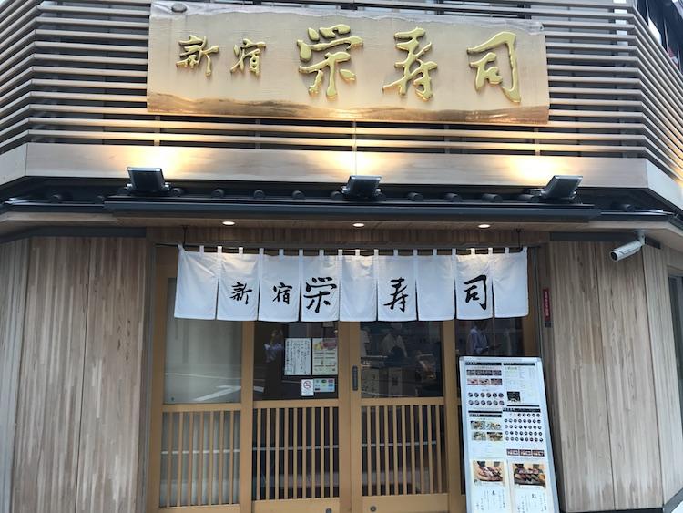栄寿司外観