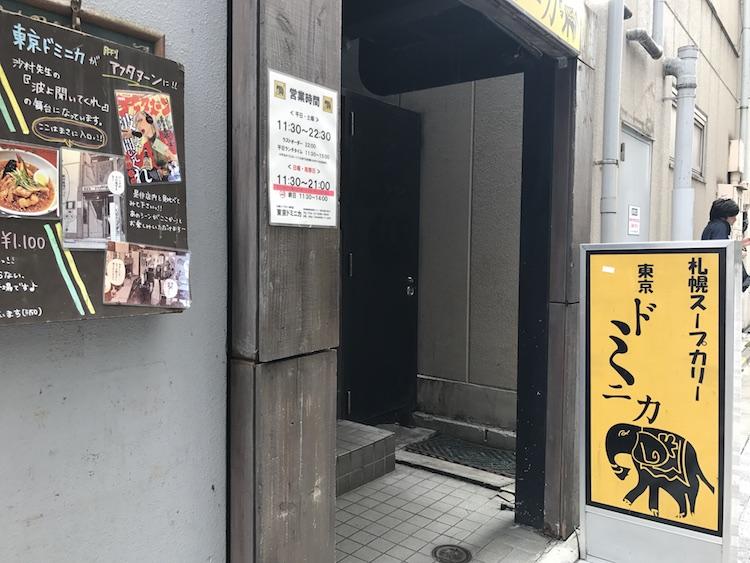 東京ドミニカ外観