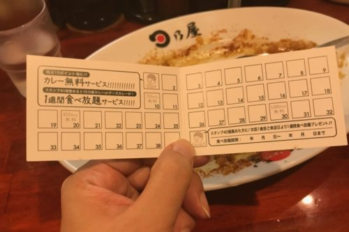 hinoya-curry-ポイントカード