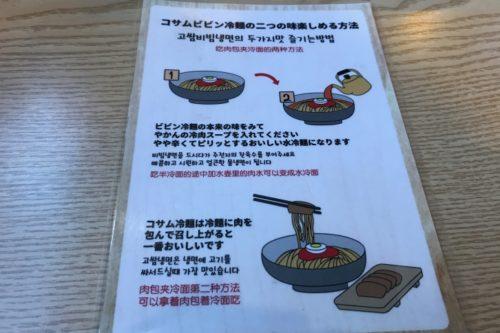 コサムビビン麺食べ方