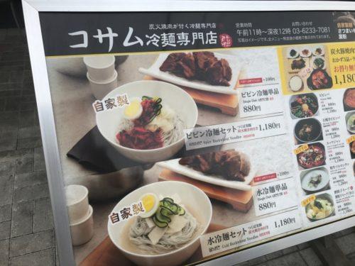 コサム冷麺専門店メニュー