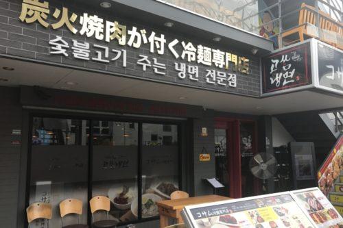 炭火焼肉が付く冷麺専門店