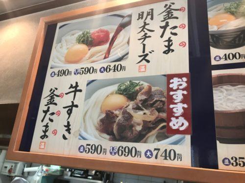 楽釜製麺所おすすめ