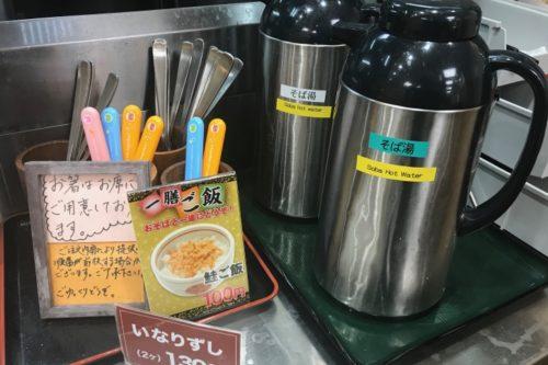 箱根そばそば湯ポット
