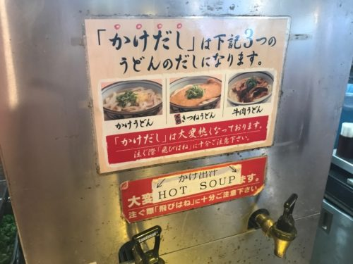 楽釜製麺所追加スープ