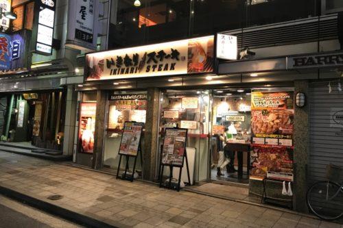 いきなりステーキ新宿西口店外観