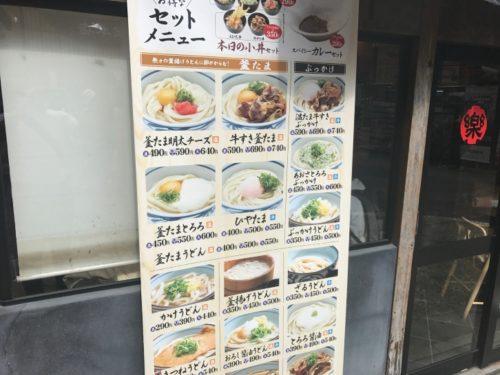 楽釜製麺所メニュー