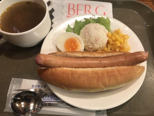 BERGのホットドッグブランチ