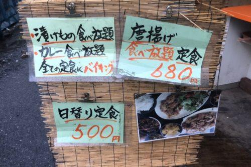 きぬちゃん食堂ランチメニュー