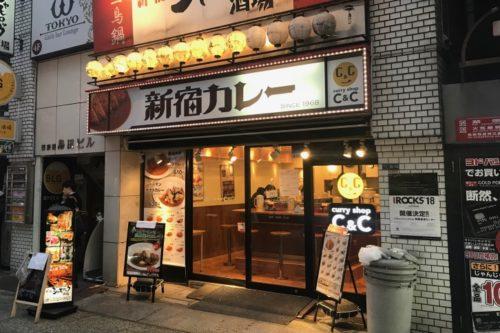 新宿カレー外観