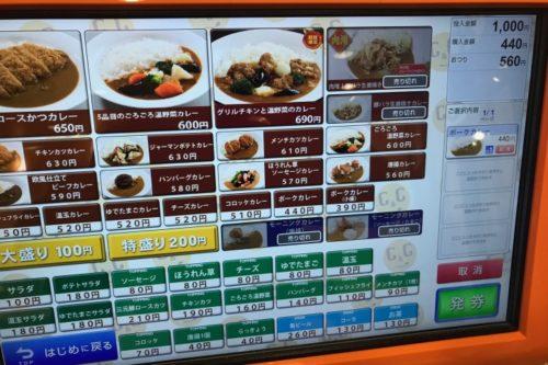 新宿カレー券売機