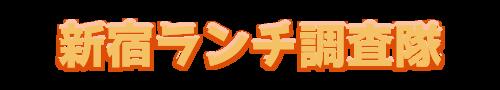 新宿ランチ調査隊logo-fire