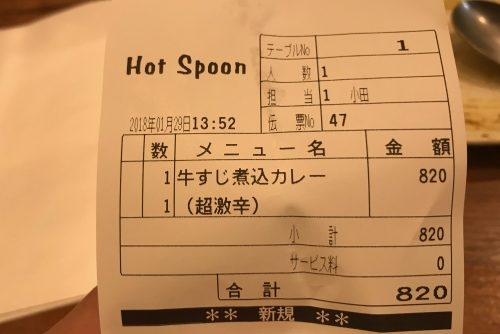 HOT SPOON
