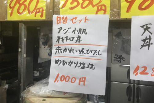 タカマル鮮魚店日替わり内容