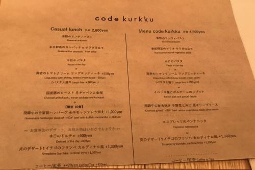 カジュアルランチ2600円