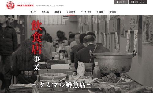 タカマル鮮魚店公式サイト