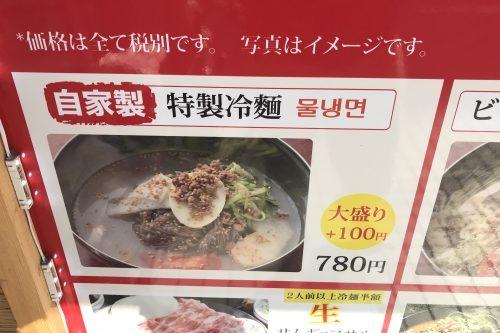 おすすめは自家製冷麺