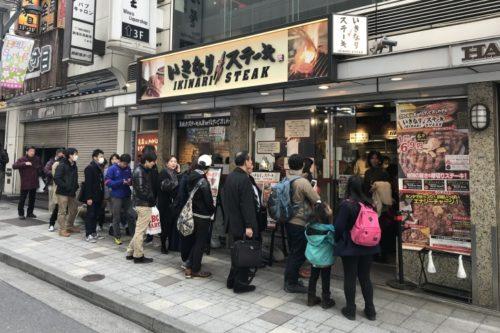 新宿いきなりステーキ