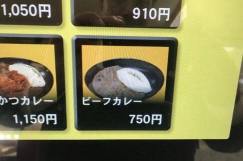 肉の万世ビーフカレー750円