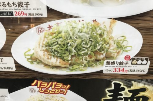 大阪王将メニュー2